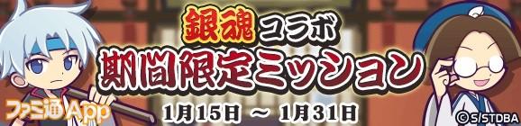 50_銀魂コラボ期間限定ミッション