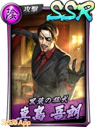 真島_card