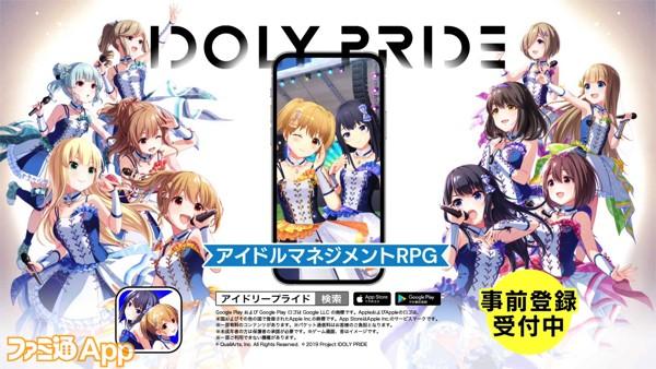 idolypride06