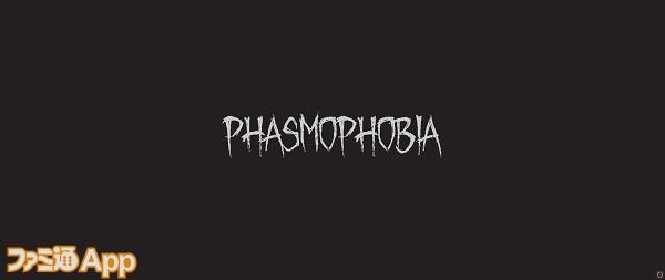 フォビア ファス モ Phasmophobia 日本語wiki