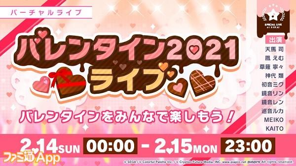 210214_Twitter_virtualLive_バレンタイン2021ライブ