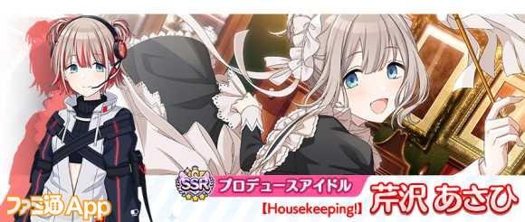 03.[P2]SSRプロデュースアイドル【Housekeeping!】芹沢 あさひ