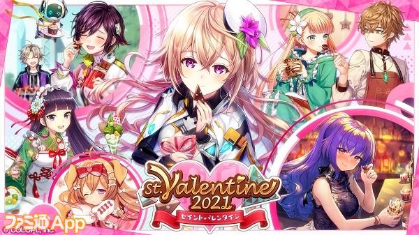 2021 ark バレンタイン イベント