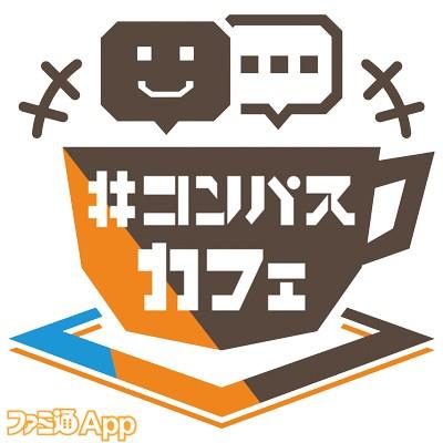 img04_コンパスカフェ_ロゴ_基本カラー
