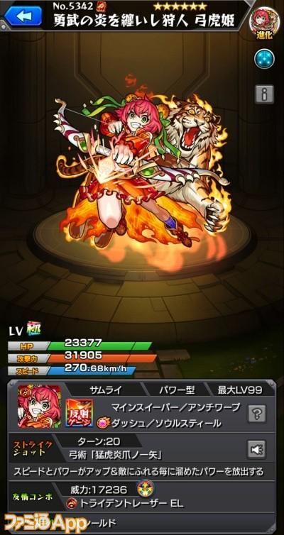 弓虎姫(進化)