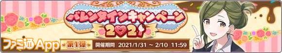 02.[P2]バレンタインキャンペーン2021 第1弾