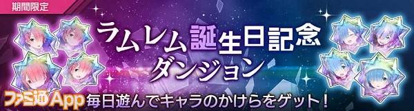 04_ラムレム誕生日記念 ダンジョン