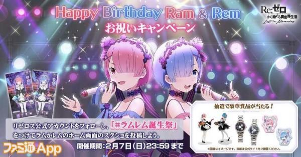 05_HappyBirthday Ram&Remお祝いキャンペーン