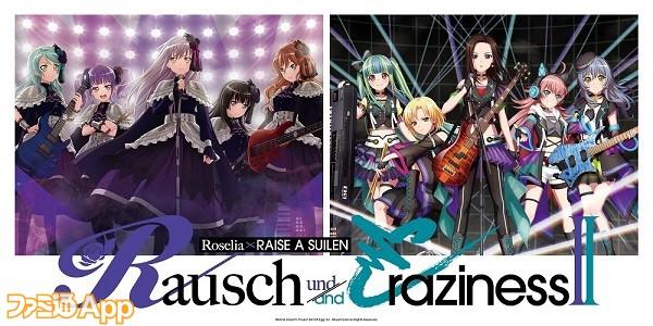 【KV】Rausch und and Craziness Ⅱ