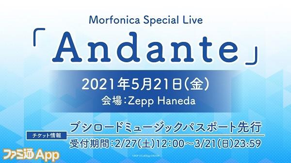 告知3_Morfonicaイベント
