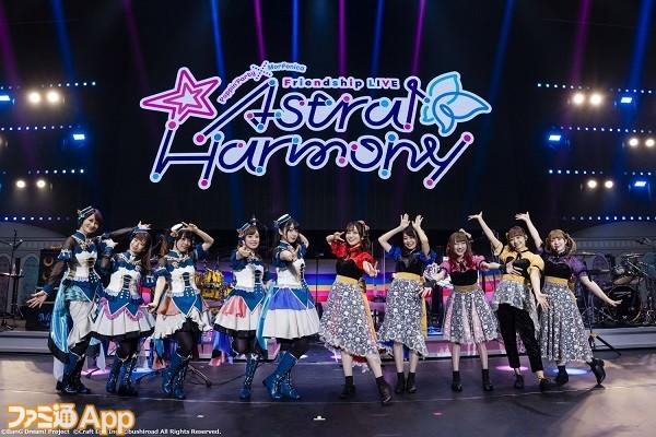 【0223】Astral Harmony集合写真