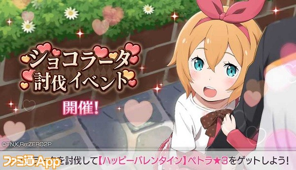 16_ショコラータ討伐イベント ログインボーナス