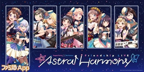 【KV】Astral Harmony