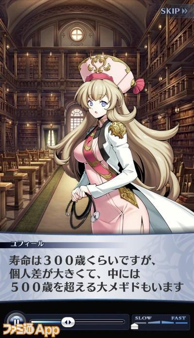 20210216_メギド_豆知識 (32)