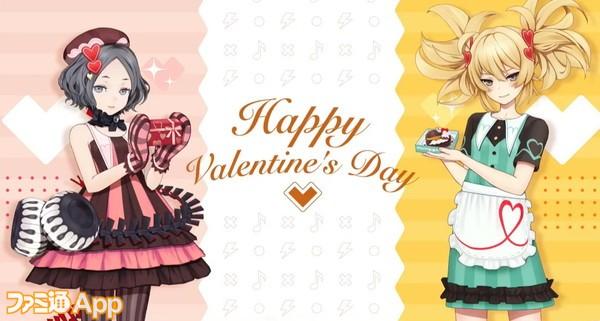バレンタイン衣装2