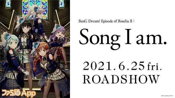 劇場版Roselia2_公開日