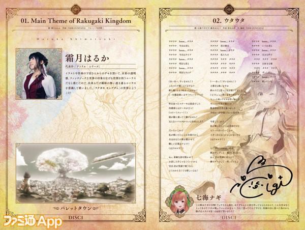 ラクガキ-キングダム-オリジナルサウンドトラック_ブックレットP2_※制作中のイメージ