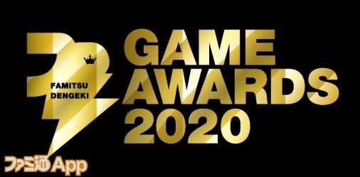award2020