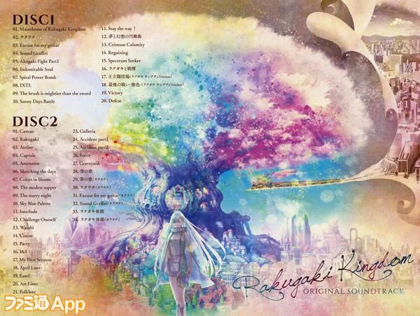 ラクガキ-キングダム-オリジナルサウンドトラック_ブックレットP1_※制作中のイメージ