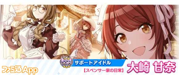 03.[P2]SSRサポートアイドル【スペンサー家の日常】大崎 甘奈