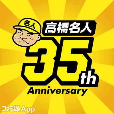 高橋名人35周年記念アプリ~ゲームは1日1時間~