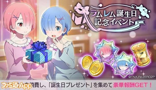 01_ラムレム誕生日記念 交換イベント