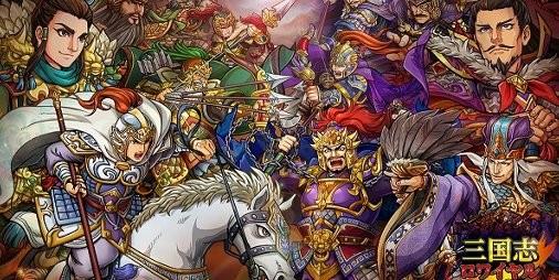 【事前登録】三国志の英雄たちを集めて乱世を戦え!リアルタイム戦略バトルゲーム『三国志ロワイヤル アリーナ』