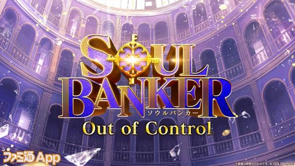 07_SOUL-BANKER