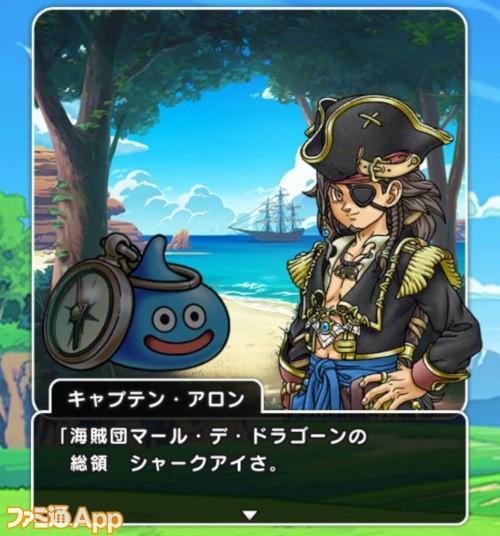 ドラクエ ウォーク 海賊