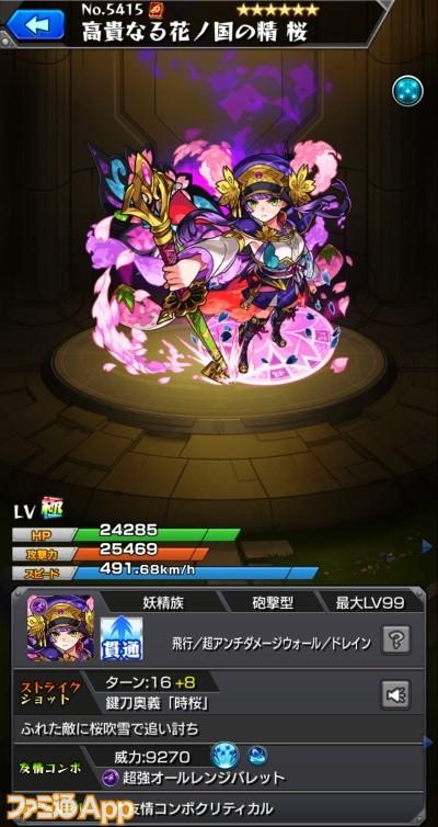 桜(獣神化)