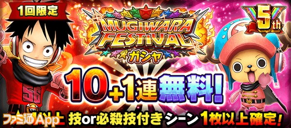 「 MUGIWARA FESTIVAL 無料ガシャ」バナー1