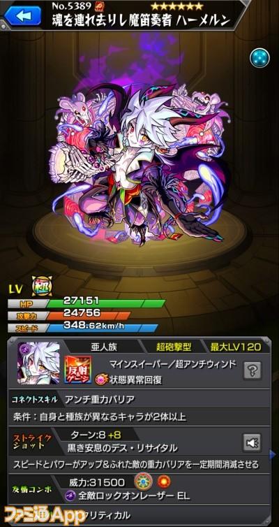 ハーメルン(獣神化・改)