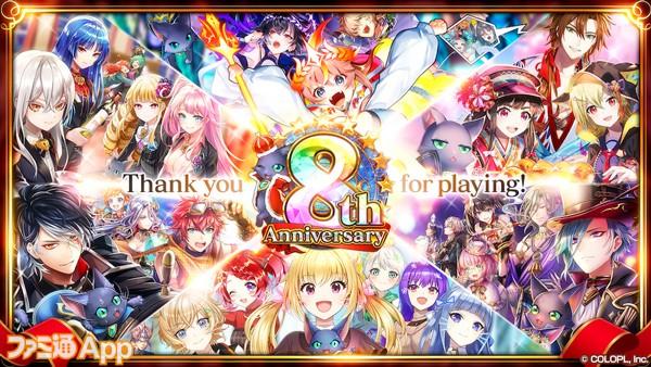 06_8th-Anniversary_キービジュアル