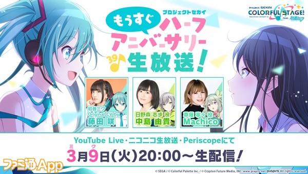 210302_【SP】『プロジェクトセカイ』3月9日(火)20時より、「プロジェクトセカイ もうすぐハーフアニバーサリー生放送」実施!