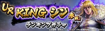 ランキングガチャバナー_シン(KING)_JP