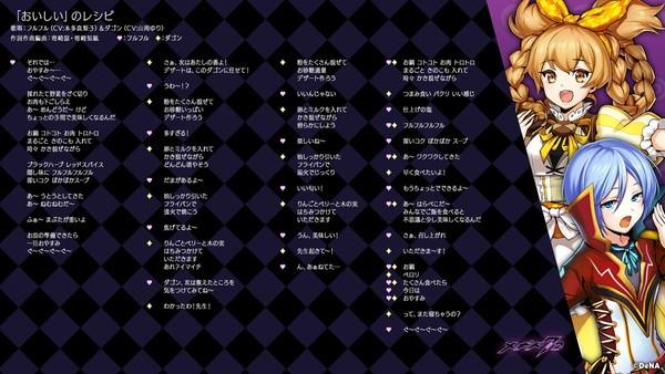 20210329_メギド_ボーカル曲 (4)