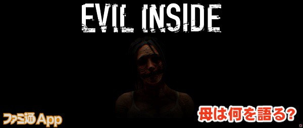 evilinsidePrologue12書き込み
