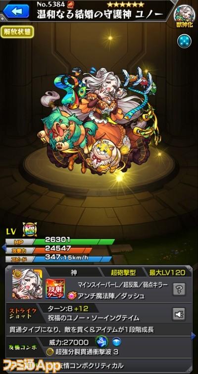 ユノー(獣神化)