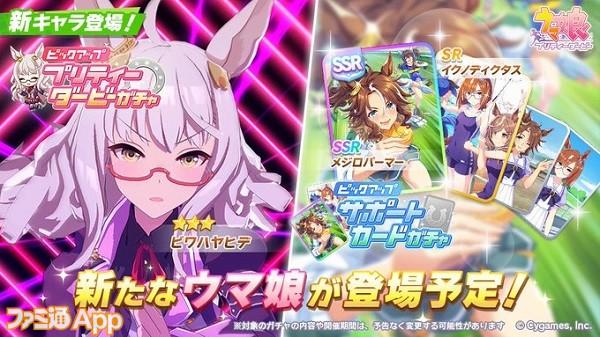 """ウマ娘』3月18日より☆3ビワハヤヒデやサポートカード""""SSRメジロ ..."""