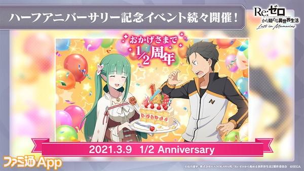 01_ハーフアニバーサリー記念イベント開催!