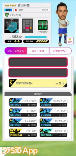 吉田麻也2
