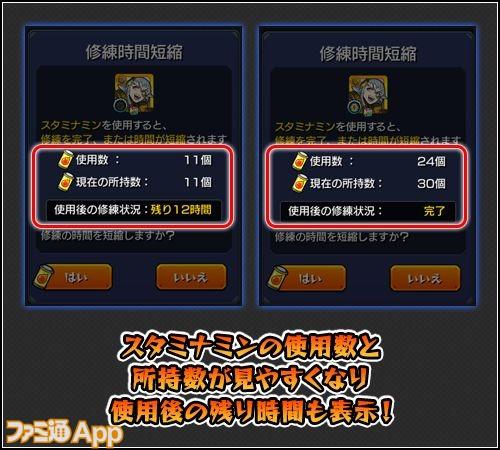 修練UI変更2