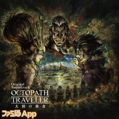 OCTOPATH TRAVELER 大陸の覇者OST