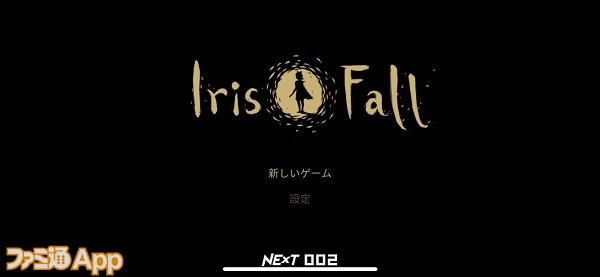 irisfall01