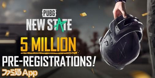 【事前登録】『PUBG:NEW STATE』事前登録者数500万人突破!事前登録で限定車両スキンもらえる!