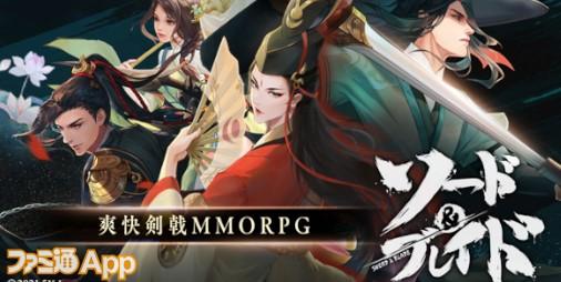 【事前登録】爽快剣戟MMORPG『ソード&ブレイド』総額100万円分のギフトが当たるキャンペーン開催