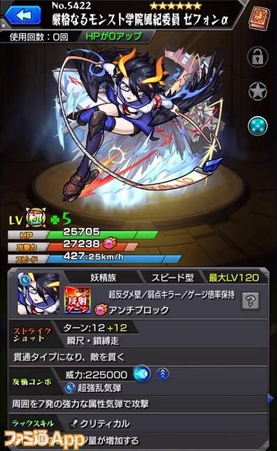 ゼフォンα(獣神化)