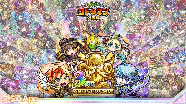 【コトダマン】3周年イベントKV