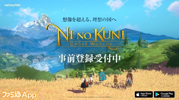 210414_PR_NinoKuni CrossWorlds