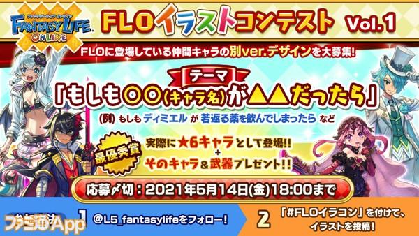 05_「FLOイラストコンテストVol.1」_詳細